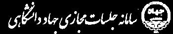 سامانه جلسات مجازی جهاد دانشگاهی